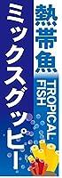 『60cm×180cm(ほつれ防止加工)』お店やイベントに! のぼり のぼり旗 熱帯魚 TROPICAL FISH ミックスグッピー(青色)