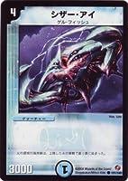 デュエルマスターズ/DM-18/101/C/シザー・アイ