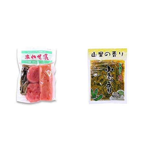 [2点セット] あわせ漬け(300g) [赤かぶら・たくあん・赤かぶ菜]・山里の香り 青唐辛し味噌 小きゅうり(250g)