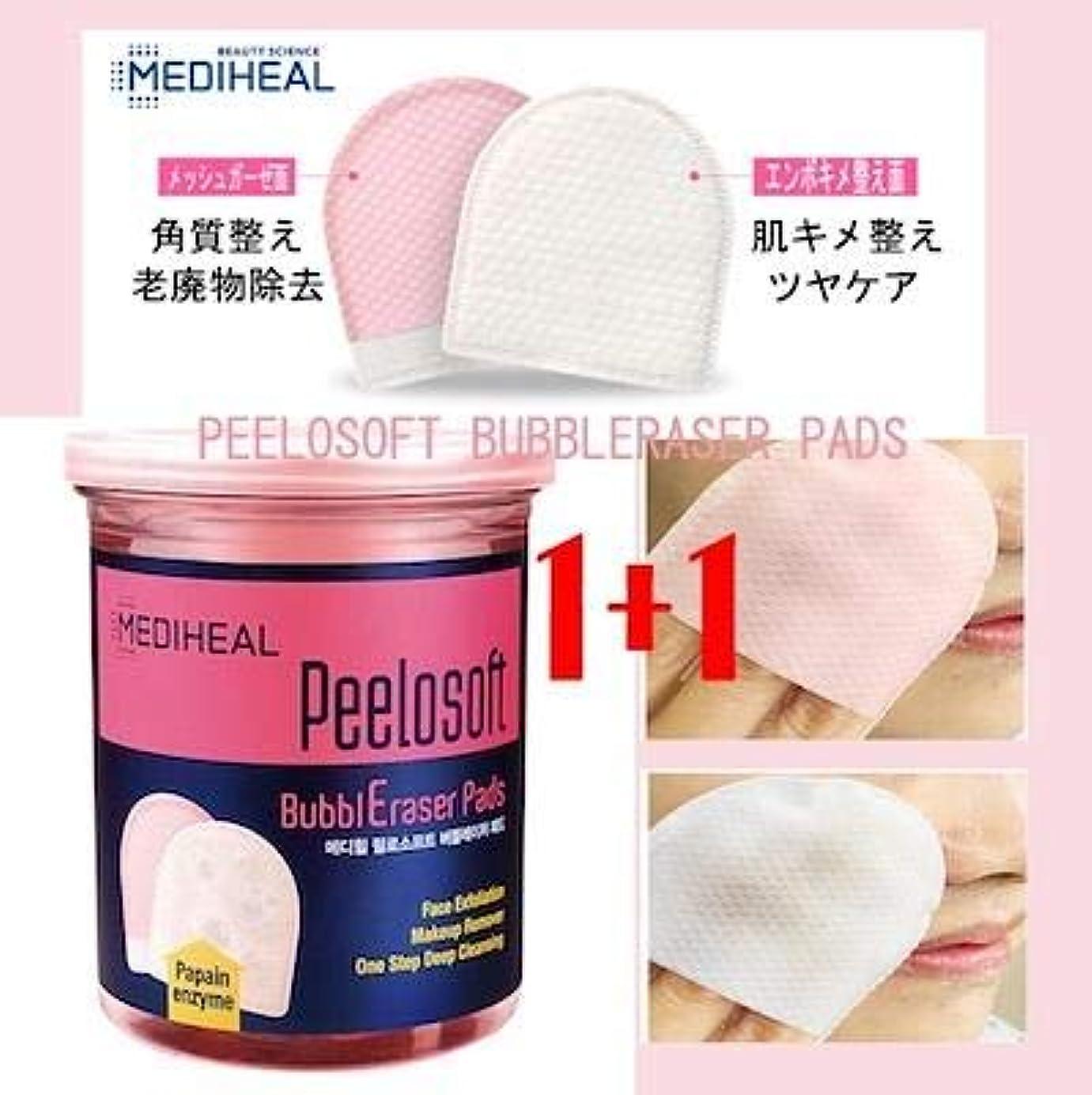 推進力ビットリファイン[MEDIHEAL] 1+1 メディヒール Peelosoft BubblEraser Pads ピローソフト バブルレーザー パッド [20枚+ 20枚]