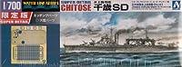 青島文化教材社 1/700 ウォーターライン スーパーディテールシリーズ 日本海軍水上機母艦 千歳 SD