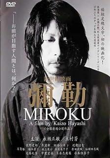彌勒 MIROKU [DVD] [レンタル落ち]