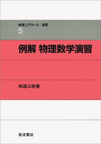Example solution physical mathematics exercises (physical introductory course Exercise 5) (1990) ISBN: 4000077953 [Japanese Import]