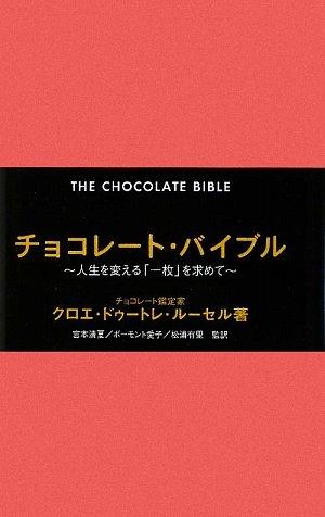 チョコレート・バイブル 人生を変える「一枚」を求めて