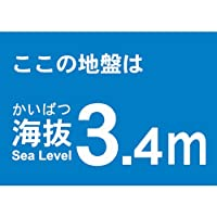 TRUSCO(トラスコ) 海抜ステッカー 3.4m (2枚入) TKBS-34
