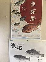 2021年 釣具のポイント 魚拓暦 SHIAMANO シマノ 魚拓カレンダー