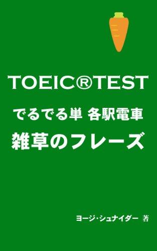 TOEIC TEST ZASSOU (Japanese Edition)