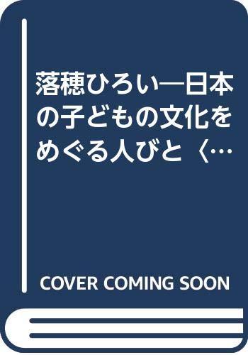 落穂ひろい―日本の子どもの文化をめぐる人びと〈上・下〉 (1982年)の詳細を見る