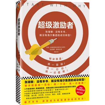 Price comparison product image Start With Why: How Great Leaders Inspire Everyone To Take Action (Chinese Edition)