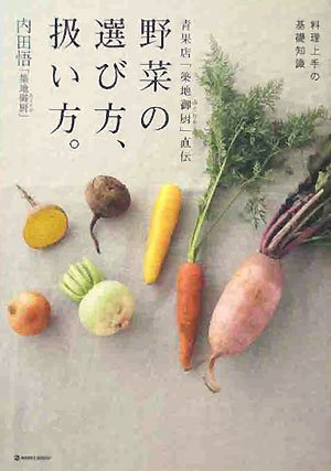 青果店「築地御厨」直伝 野菜の選び方、扱い方。―料理上手の基礎知識 (MARBLE BOOKS)の詳細を見る