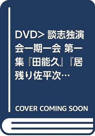 DVD>談志独演会一期一会 第一集 『田能久』『居残り佐平次』 (<DVD>)