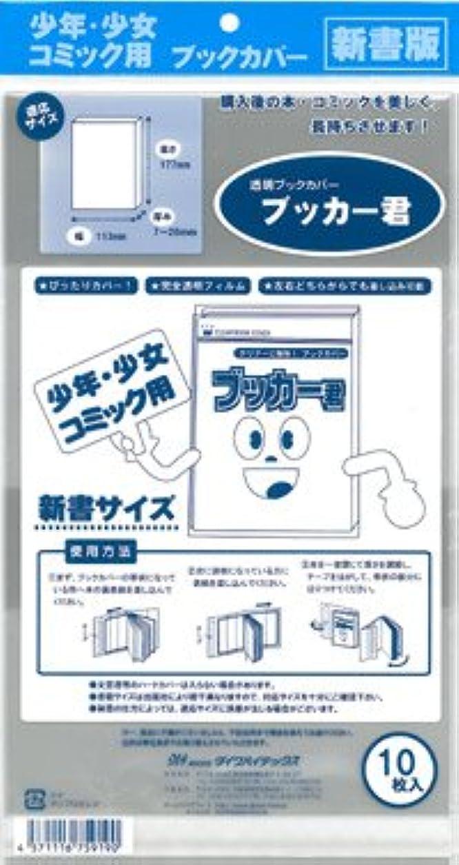 消費ハドル下線【ブッカー君】新書サイズ 透明ブックカバー1pack(1pack:10枚入り)