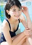 【デジタル限定 YJ PHOTO BOOK】山田南実写真集「やっと二人で会えたね」