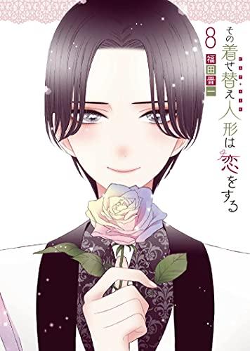 その着せ替え人形は恋をする(8) (ヤングガンガンコミックス)