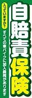 のぼり旗スタジオ のぼり旗 自賠責保険005 大サイズ H2700mm×W900mm