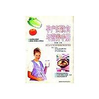 【按需印刷】—孕产妇饮食与营养手册