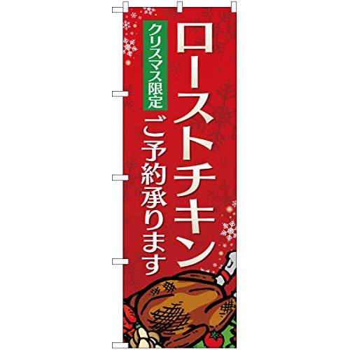 【のぼり旗】のぼり ローストチキンご予約承ります(イラスト付き) クリスマス限定 YN-2388 (受注生産) 看板 ポスター タペストリー 集客 [並行輸入品]