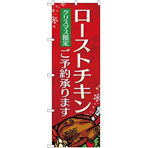 のぼり ローストチキンご予約承ります(イラスト付き) クリスマス限定 YN-2388 のぼり 看板 ポスター タペストリー 集客 [並行輸入品]