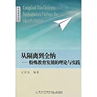 Special Education Series From Isolation to Inclusion : Special Education Development Theory and Practice(Chinese Edition)