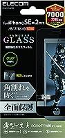 エレコム iPhone SE 第2世代 ガラスフィルム フルカバー フレーム付 薄型 0.25mm ブラック PM-A21SFLGSFRBK