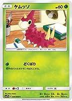 ポケモンカードゲーム/PK-SM7B-006 ケムッソ C