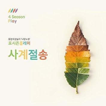 사계절 송 Four Seasons Song