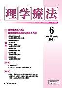 理学療法 第38巻第6号