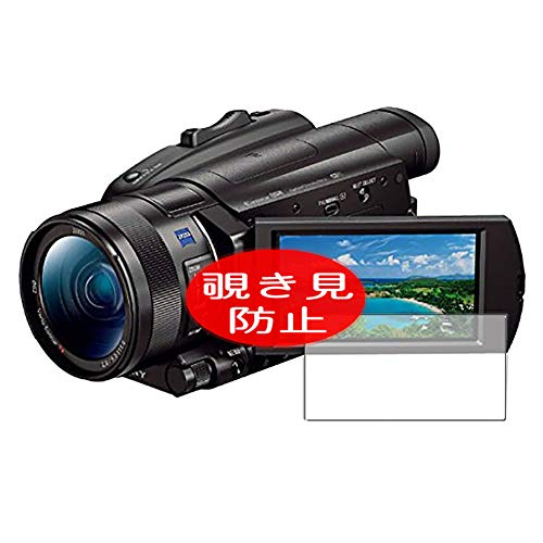 VacFun 覗き見防止フィルム , SONY デジタルビデオカメラ FDR-AX100 向けの のぞき見防止 保護フィルム 液晶保護フィルム(非 ガラスフィルム 強化ガラス ガラス ケース カバー ) 覗き見防止 のぞき見 フィルム ニュー