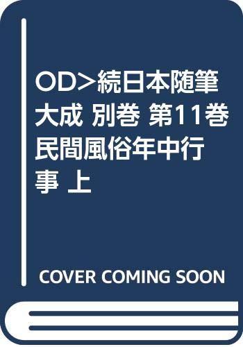 OD>続日本随筆大成 別巻 第11巻 民間風俗年中行事 上の詳細を見る