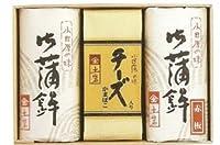 小田原伝統の味 土岩 かまぼこセット 3個入り 渚松
