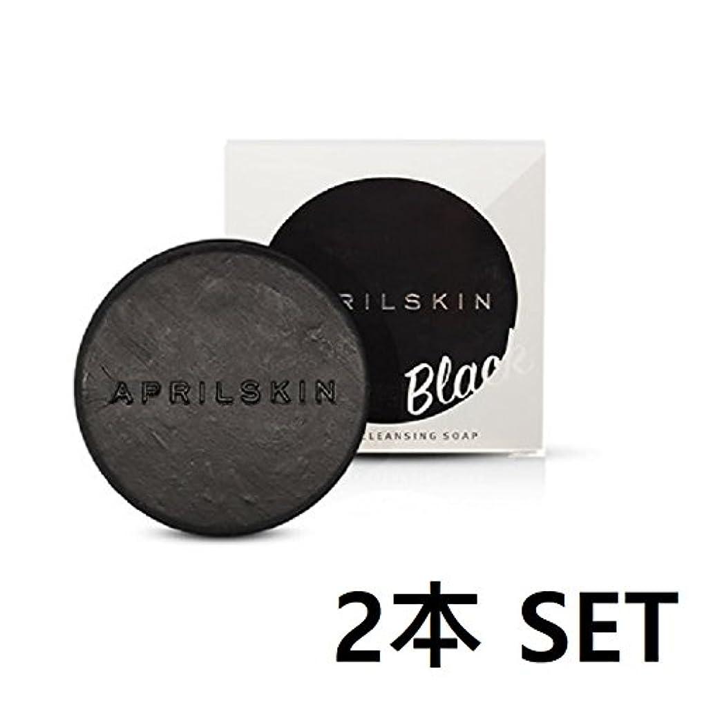 パーツ手がかり模倣[APRILSKIN] エイプリルスキン国民石鹸 BLACK X 2pcs SET(APRIL SKIN magic stone マジックストーンのリニューアルバージョン新発売) (BLACK) [並行輸入品]