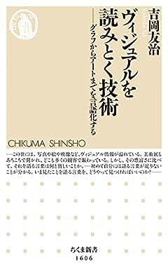 ヴィジュアルを読みとく技術: グラフからアートまでを言語化する (ちくま新書 1606)