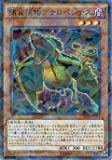Yu-Gi-Oh! / 9th Period / SPFE-JP003 Predator Plant Pterodepentes 【Parallel】