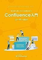 Confluence ユーザー向け 入門ガイドブック