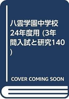 八雲学園中学校 24年度用 (3年間入試と研究140)