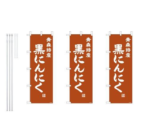 デザインのぼりショップ のぼり旗 3本セット 黒にんにく 専用ポール付 スリムショートサイズ(480×1440) 標準左チチテープ AOM425SS