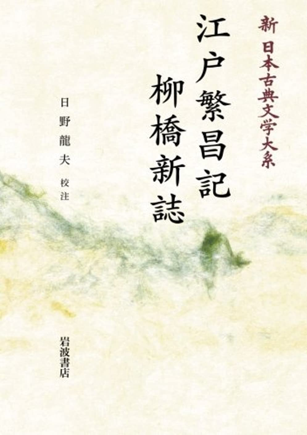 彫刻家クロールに向けて出発江戸繁昌記 柳橋新誌 (新日本古典文学大系 100)