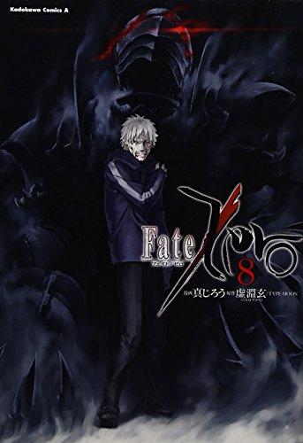 Fate/Zero (8) (カドカワコミックスAエース)