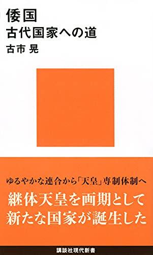 倭国 古代国家への道 (講談社現代新書)