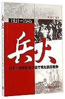 兵火1931-1945——日本战地记者眼中的抗日战争(日文版)