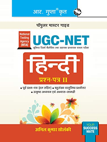 UGC-NET: Hindi (Paper II) Exam Guide (Hindi Edition)