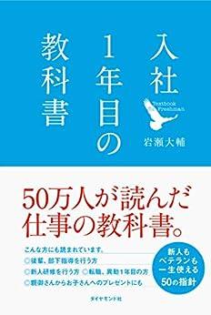 [岩瀬 大輔]の入社1年目の教科書