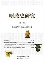 财政史研究(第十辑)
