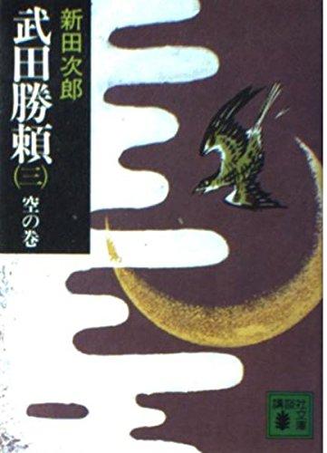 武田勝頼 (3) 空の巻 (講談社文庫)