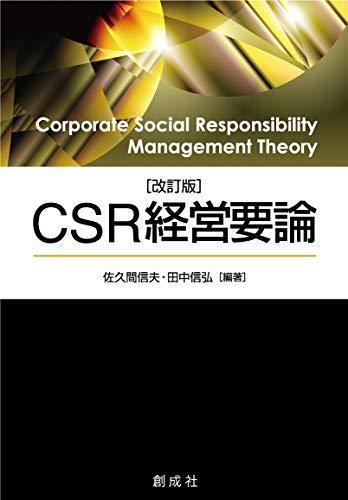 CSR経営要論[改訂版]の詳細を見る