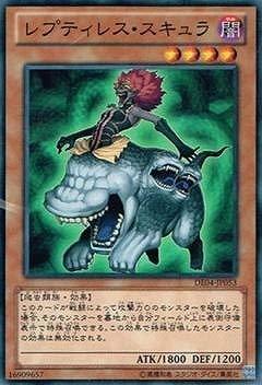遊戯王/第8期/DE04-JP053 レプティレス・スキュラ
