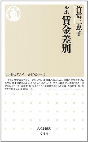 ルポ 賃金差別 (ちくま新書)