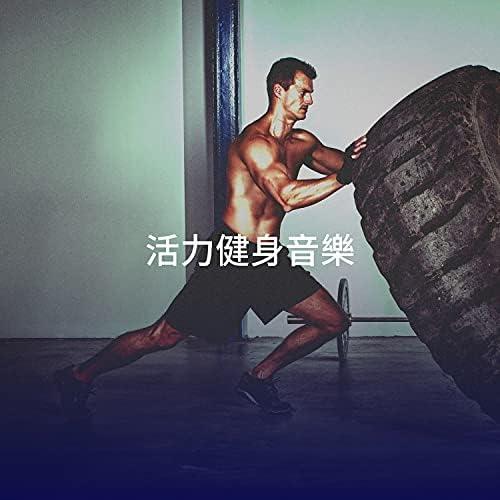 Workout Rendez-Vous, CardioMixes Fitness & Bikini Workout Dj