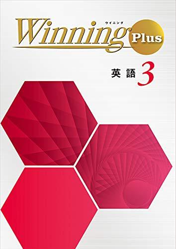 ウイニングプラス 英語 中3 Winning PLUS【オリジナルボールペン付き】Progress 中三 解答付き
