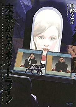 [星野之宣, J・P・ホーガン]の未来からのホットライン (ビッグコミックススペシャル)